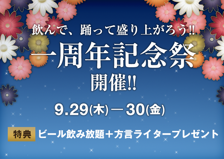 event_banner0930
